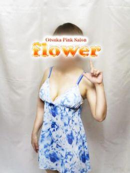 なお | flower(フラワー) - 大塚・巣鴨風俗