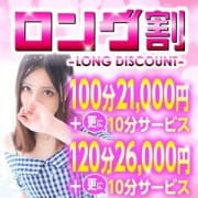 「【ロング割】ゆったりオススメ!」01/23(水) 06:24   源氏物語 新潟店のお得なニュース