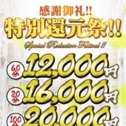 「【特別還元祭】12,000円でのご案内♪」05/01(金) 20:06 | 源氏物語 新潟店のお得なニュース