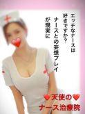 飯島みらい|天使のナース治療院でおすすめの女の子