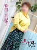 篠田真紀子(しのだまきこ)|五十路マダム滋賀店(カサブランカグループ)でおすすめの女の子
