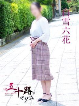 白雪六花   五十路マダム滋賀店(カサブランカグループ) - 大津・雄琴風俗