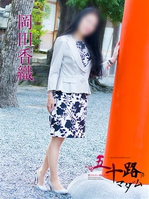 岡田香織【ロングヘアなびく清楚系マダム♪】