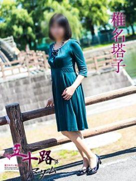 椎名塔子|五十路マダム滋賀店(カサブランカグループ)で評判の女の子