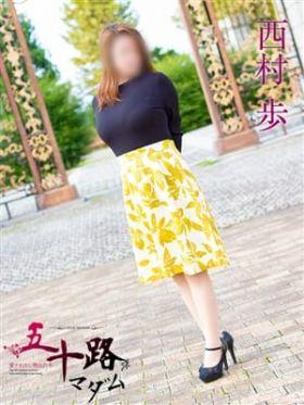 西村歩 大津・雄琴風俗で今すぐ遊べる女の子