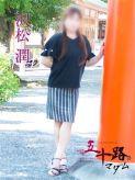 沢松 潤|五十路マダム滋賀店(カサブランカグループ)でおすすめの女の子