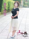 蒼井紗智|五十路マダム滋賀店(カサブランカグループ)でおすすめの女の子