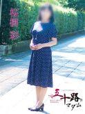 桜樹彩|五十路マダム滋賀店(カサブランカグループ)でおすすめの女の子