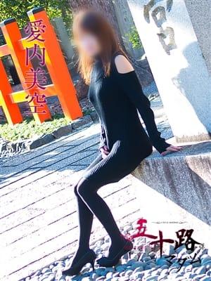 愛内美空【スレンダー美人マダム】