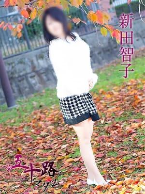 新田智子(にったともこ)|五十路マダム滋賀店(カサブランカグループ) - 大津・雄琴風俗