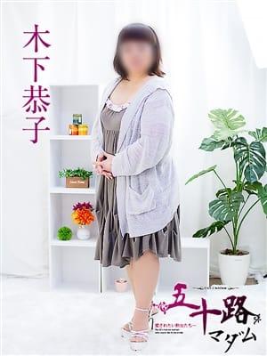 木下恭子(きのしたきょうこ)|五十路マダム滋賀店(カサブランカグループ) - 大津・雄琴風俗