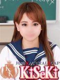 おと 川崎制服アイドルソープ KiSeKiでおすすめの女の子