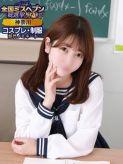 はる 川崎制服アイドルソープ KiSeKiでおすすめの女の子