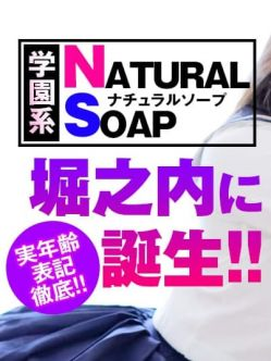 川崎ソープ kiseki|川崎制服アイドルソープ KiSeKiでおすすめの女の子