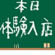 「本日も体験入店ありがとうございますm(__)m」12/02(日) 21:31 | 川崎制服アイドルソープ KiSeKiのお得なニュース