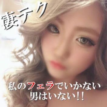 るな | 気まぐれ天使 - 静岡市内風俗