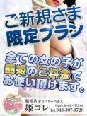 ご新規さま|姫コレクション船橋店でおすすめの女の子