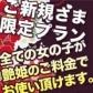 姫コレクション船橋店の速報写真