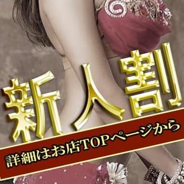 「新人割引」04/23(火) 13:23   湯房アラビアンナイトのお得なニュース