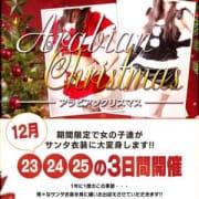 「☆12月のイベント情報☆」12/09(日) 09:26   湯房アラビアンナイトのお得なニュース
