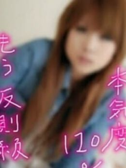 れみ | 所沢淫術学校 - 所沢・入間風俗