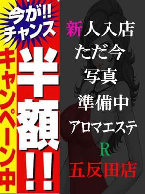ひかり浜松町店(五反田アロマエステR)のプロフ写真1枚目