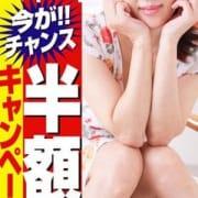 「半額!!半額!!」01/19(土) 13:16 | 五反田アロマエステRのお得なニュース