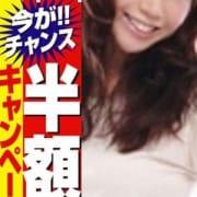 「半額!!半額!!半額!!」01/19(土) 21:32   五反田アロマエステRのお得なニュース