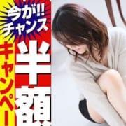 「半額!!半額!!半額!!半額!!」03/01(金) 00:03   五反田アロマエステRのお得なニュース