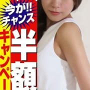 「半額!!半額!!」05/23(土) 17:02   五反田アロマエステRのお得なニュース