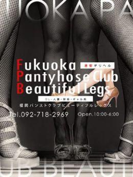 体験入店 | 福岡パンストクラブ ビューティフルレッグス - 福岡市・博多風俗