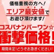 「◆エリア最安値!?◆50分12,000円~コスパナンバーワン☆」07/09(木) 15:02 | デリヘル水戸のお得なニュース