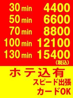 体験入店 ぱりぴOsaka・京橋でおすすめの女の子