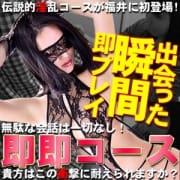 【コース紹介】 規格外の超ド淫乱コース多数!|RAGDOLL(ラグドール)