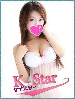 ライチ | K-Star - ケイスター - 高崎風俗