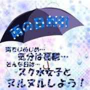「雨の日限定特別料金」05/19(日) 19:33 | お風呂でヌルヌル スク水女学園のお得なニュース