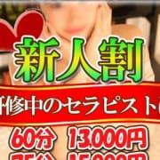 「新人割りキャンペーン♪」11/16(金) 21:01 | アラマンダ池袋店のお得なニュース