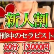「新人割りキャンペーン♪」05/26(火) 05:01 | アラマンダ池袋店のお得なニュース