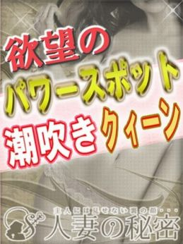あや   人妻の秘密 成田店 - 成田風俗