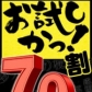 人妻の秘密 成田店の速報写真