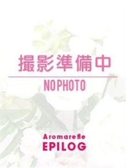 かすみ★至高のセラピスト | アロマリフレ エピローグ倉敷 - 倉敷風俗