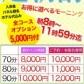 激安商事の熟女専科谷九店の速報写真