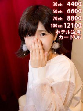 みゆう|ぱりぴOsaka・心斎橋で評判の女の子