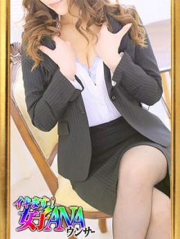 江原みき   イキます女子ANAウンサー(いきます女子アナウンサー) - 蒲田風俗