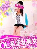 ☆ユカ☆[電マ爆イキ潮吹き♡]|よくばりFlavorでおすすめの女の子