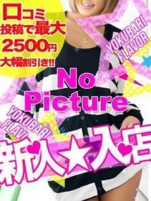 ☆ミヤビ☆【女神級♡悩殺♡】(よくばりFlavor)のプロフ写真7枚目
