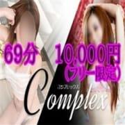 期間限定フリーコース/69分10,000円|コンプレックス