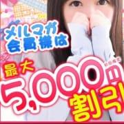 「❤ご新規様割り❤最大5000円割引!」05/03(金) 19:35 | 秋葉原ラブマリのお得なニュース