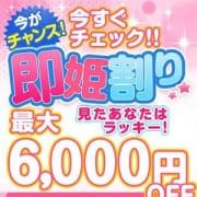 「❤即姫割り❤最大6000円割引!」05/25(土) 17:43   秋葉原ラブマリのお得なニュース