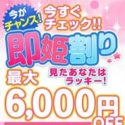 「❤即姫割り❤最大6000円割引!」05/27(月) 08:23 | 秋葉原ラブマリのお得なニュース